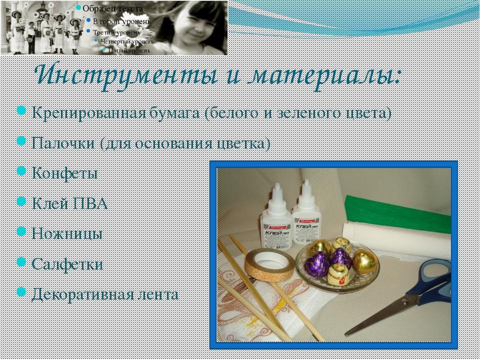 Инструменты и материалы: Крепированная бумага (белого и зеленого цвета) Палоч...