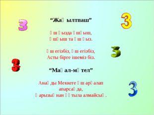 """""""Жаңылтпаш"""" Үш қызда ұшқыш, Ұшқыш та үш қыз. Үш егізбіз, үш егізбіз, Асты бір"""