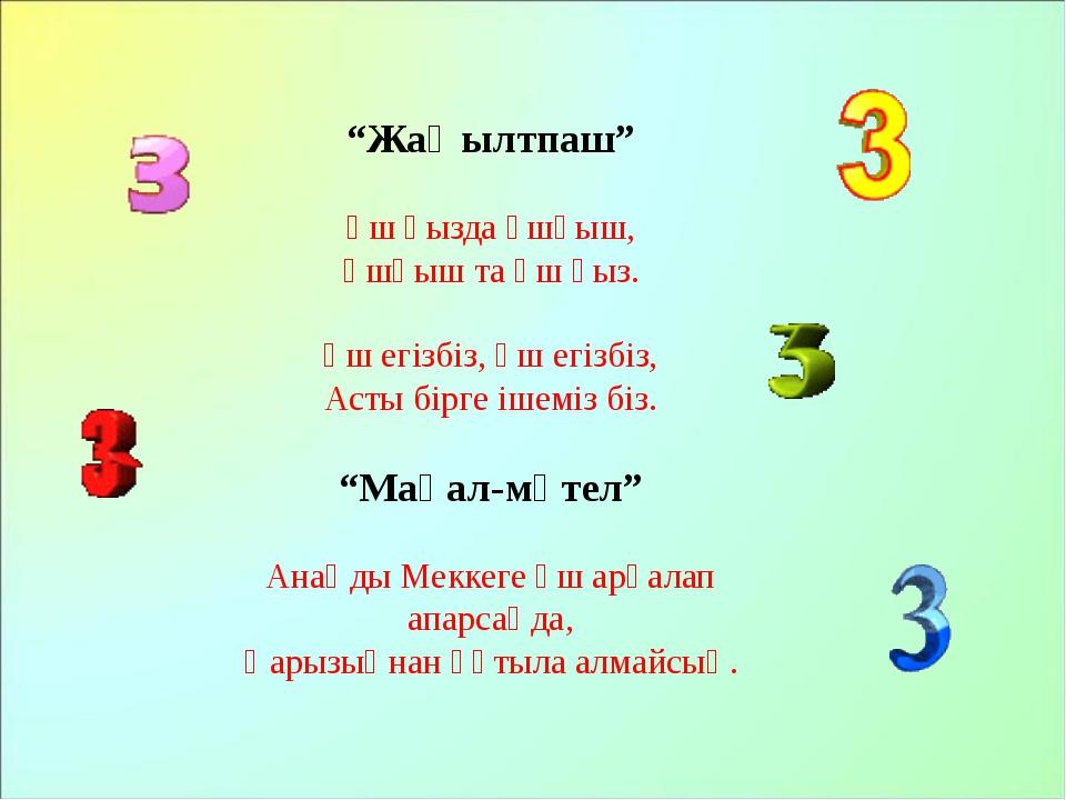 """""""Жаңылтпаш"""" Үш қызда ұшқыш, Ұшқыш та үш қыз. Үш егізбіз, үш егізбіз, Асты бір..."""