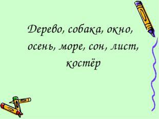Дерево, собака, окно, осень, море, сон, лист, костёр