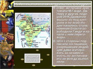5.Антиколониальное движение в Индии. В ответ англичане арес товали М.Ганди, Д