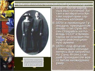 В 1919 г. после народ-ных выступлений Ан-танта возвратила Ки-таю территории г