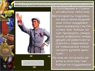 3.Борьба Чан Кайши с коммунистами. Но положение в стране оставалось тяжелым.