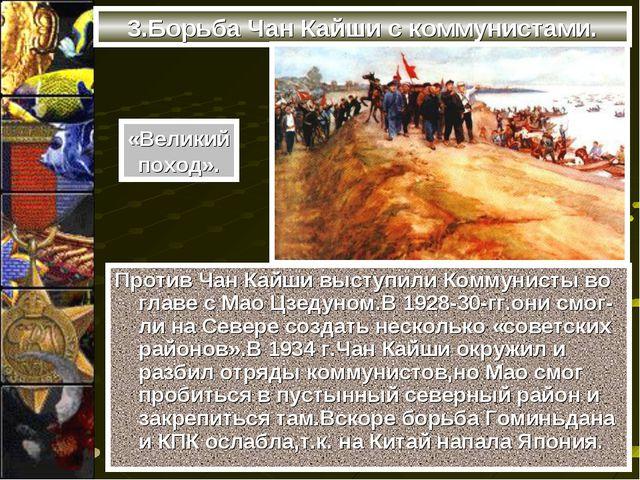 3.Борьба Чан Кайши с коммунистами. Против Чан Кайши выступили Коммунисты во г...