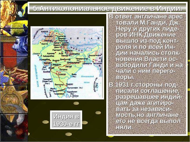 5.Антиколониальное движение в Индии. В ответ англичане арес товали М.Ганди, Д...