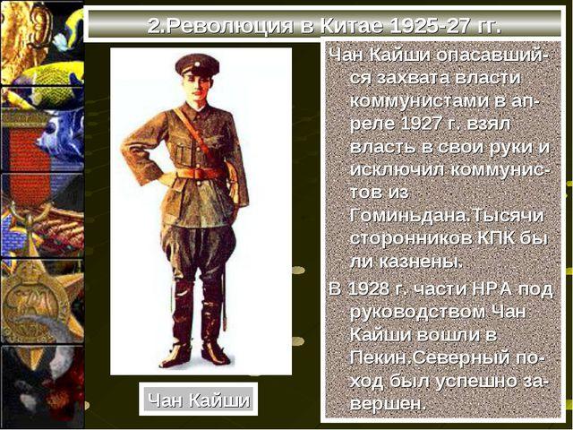 2.Революция в Китае 1925-27 гг. Чан Кайши опасавший-ся захвата власти коммуни...