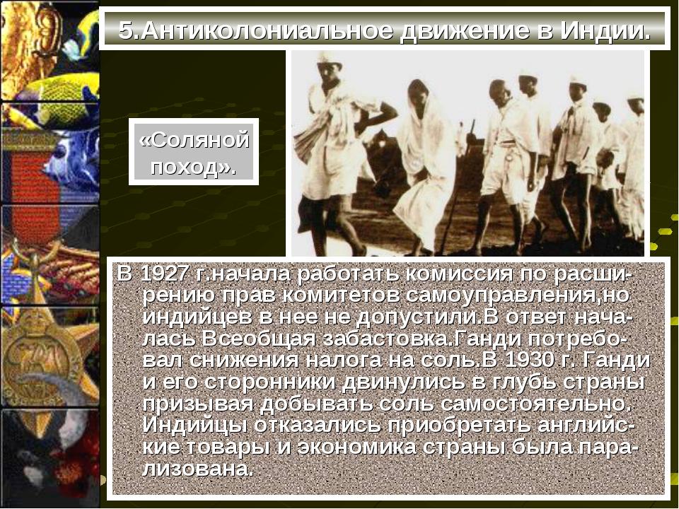 5.Антиколониальное движение в Индии. В 1927 г.начала работать комиссия по рас...