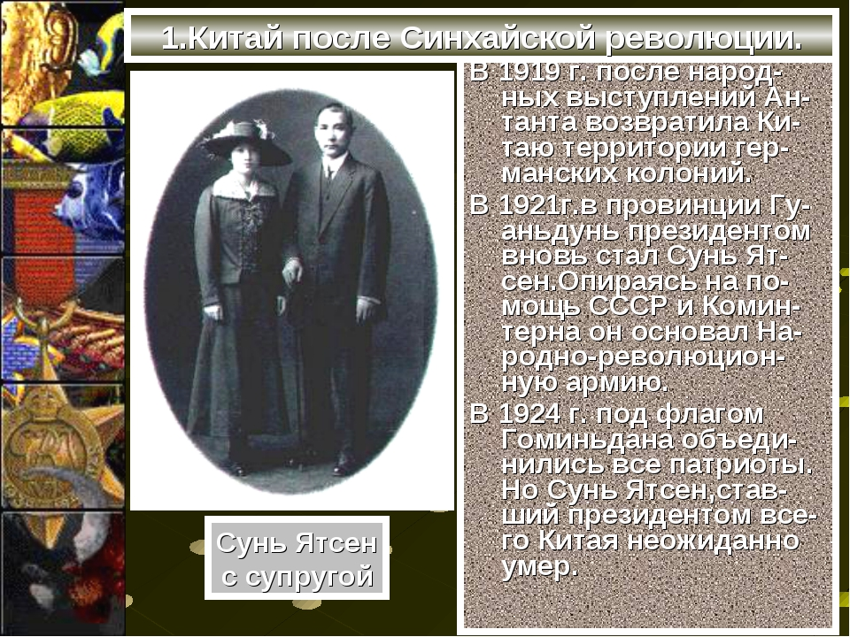 В 1919 г. после народ-ных выступлений Ан-танта возвратила Ки-таю территории г...