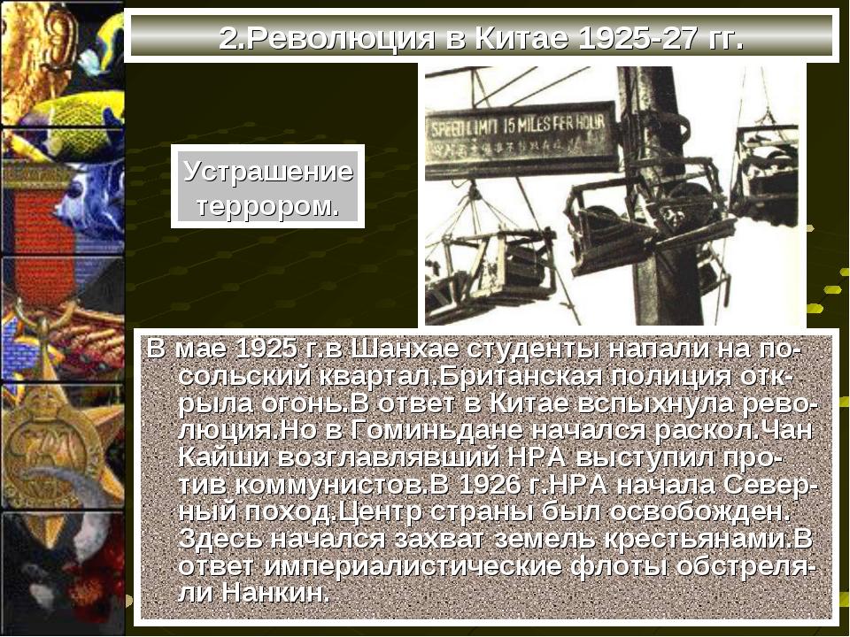 2.Революция в Китае 1925-27 гг. В мае 1925 г.в Шанхае студенты напали на по-с...