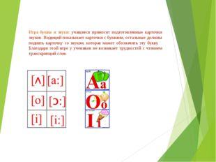 Игра буквы и звуки: учащиеся приносят подготовленные карточки звуков. Водящий