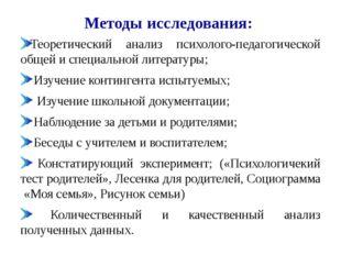 Методы исследования: Теоретический анализ психолого-педагогической общей и сп