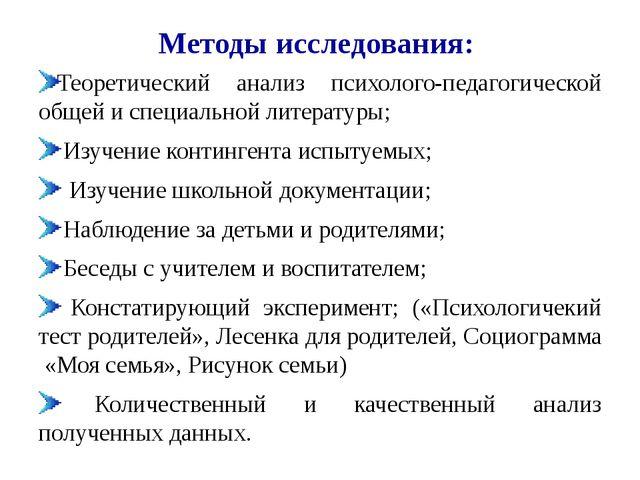Методы исследования: Теоретический анализ психолого-педагогической общей и сп...