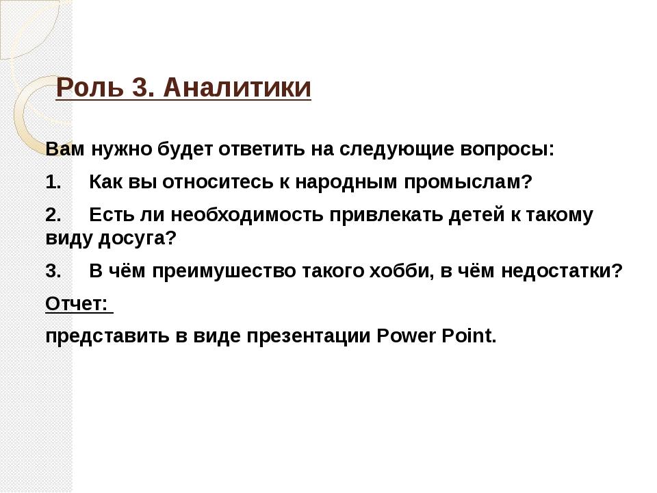 Роль 3. Аналитики Вам нужно будет ответить на следующие вопросы: 1.Как в...