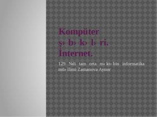 Kompüter şəbəkələri. İnternet. 129 №li tam orta məktəbin informatika müəllimi
