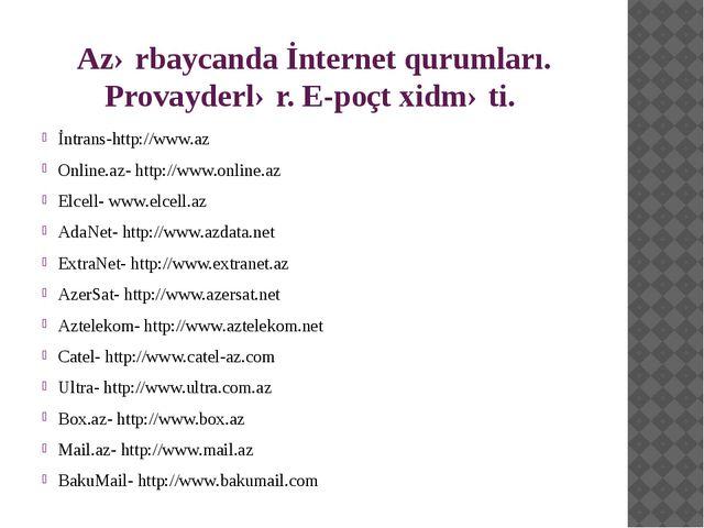 Azərbaycanda İnternet qurumları. Provayderlər. E-poçt xidməti. İntrans-http:/...