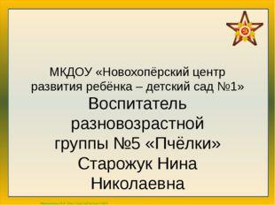 МКДОУ «Новохопёрский центр развития ребёнка – детский сад №1» Воспитатель раз