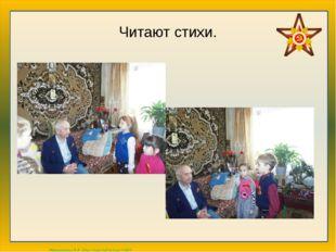 Читают стихи. Матюшкина А.В. http://nsportal.ru/user/33485