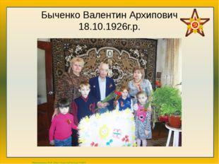 Быченко Валентин Архипович 18.10.1926г.р. Матюшкина А.В. http://nsportal.ru/u