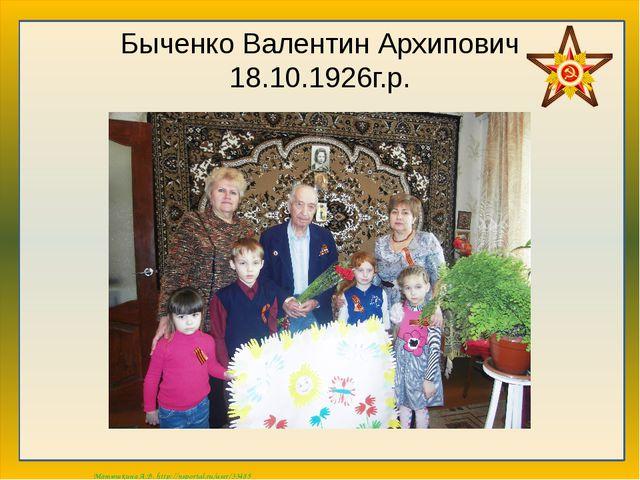 Быченко Валентин Архипович 18.10.1926г.р. Матюшкина А.В. http://nsportal.ru/u...