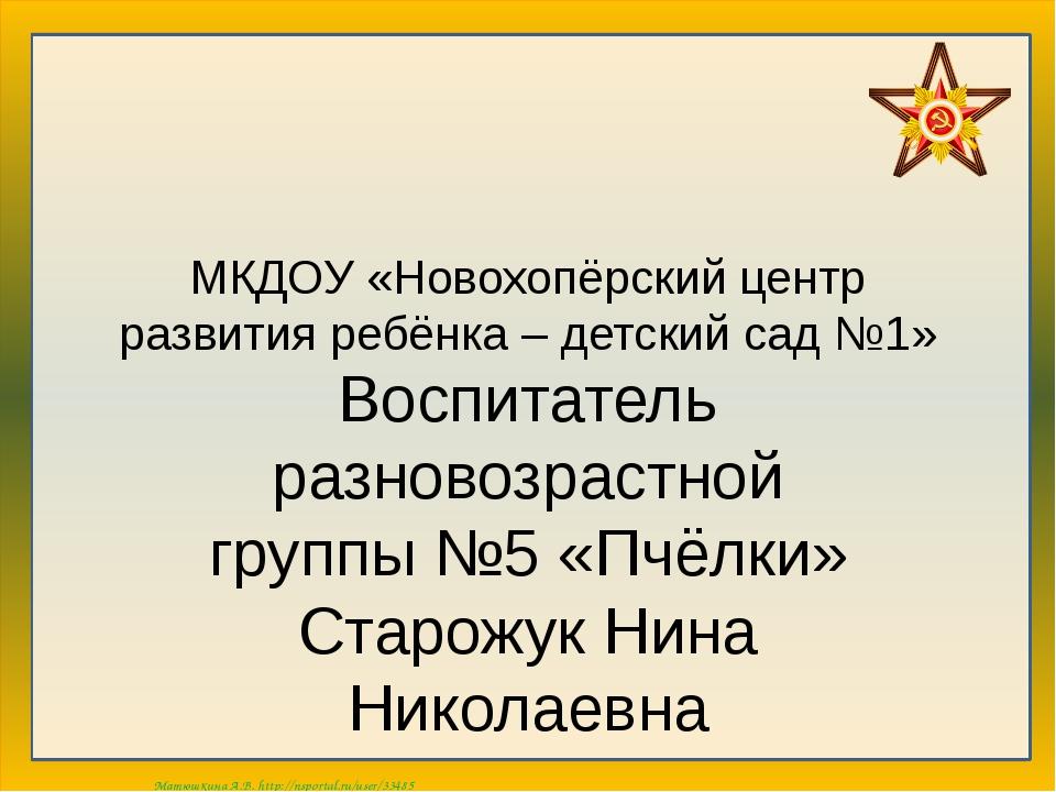 МКДОУ «Новохопёрский центр развития ребёнка – детский сад №1» Воспитатель раз...