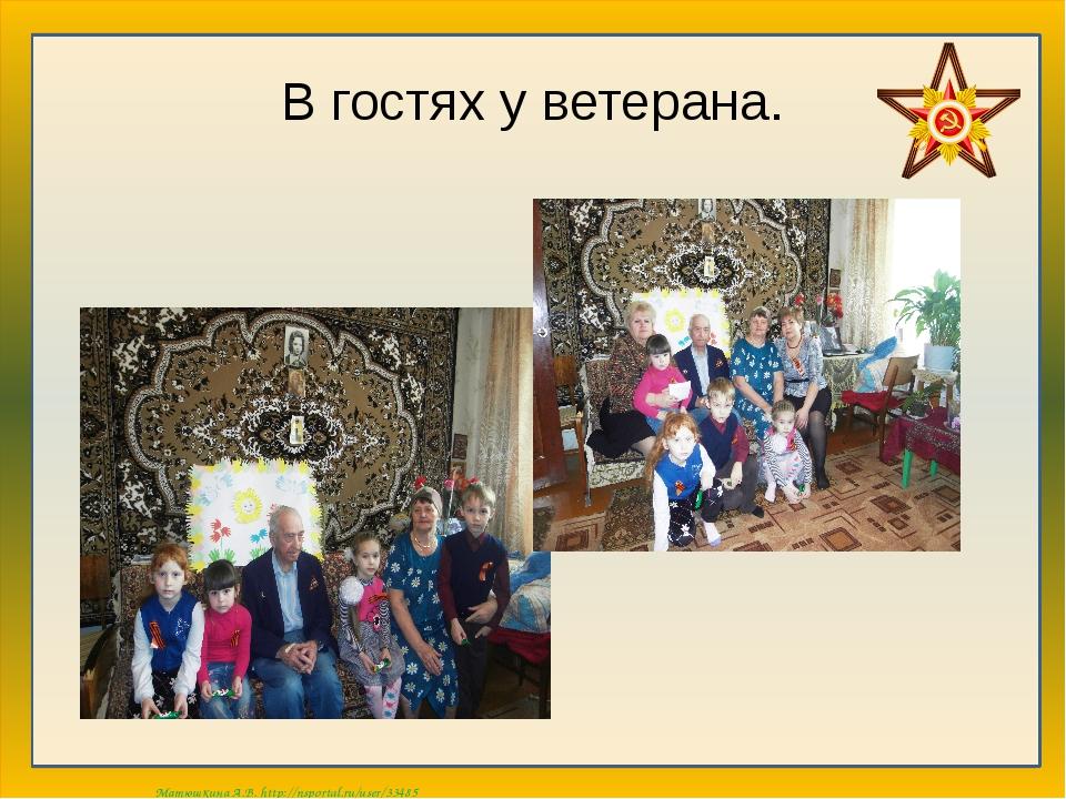 В гостях у ветерана. Матюшкина А.В. http://nsportal.ru/user/33485