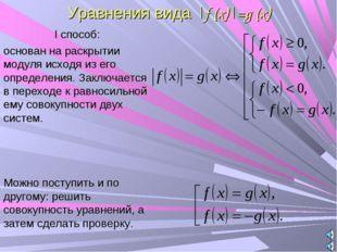 Уравнения вида |f (x)|=g (x) I способ: основан на раскрытии модуля исходя из