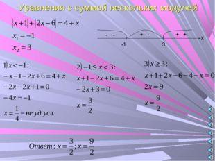 Уравнения с суммой нескольких модулей
