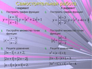 Самостоятельная работа I вариант Построить график функции: Постройте множеств