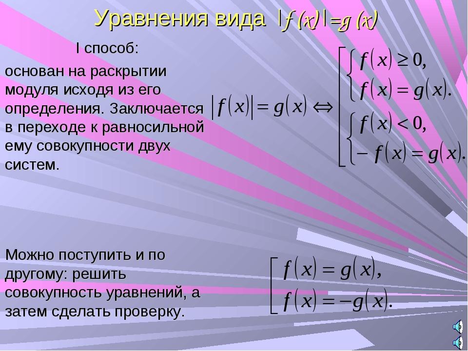 Уравнения вида |f (x)|=g (x) I способ: основан на раскрытии модуля исходя из...