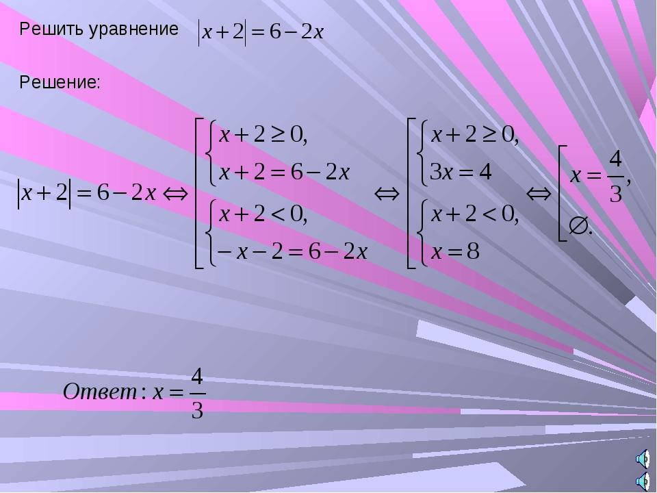 Решить уравнение Решение: