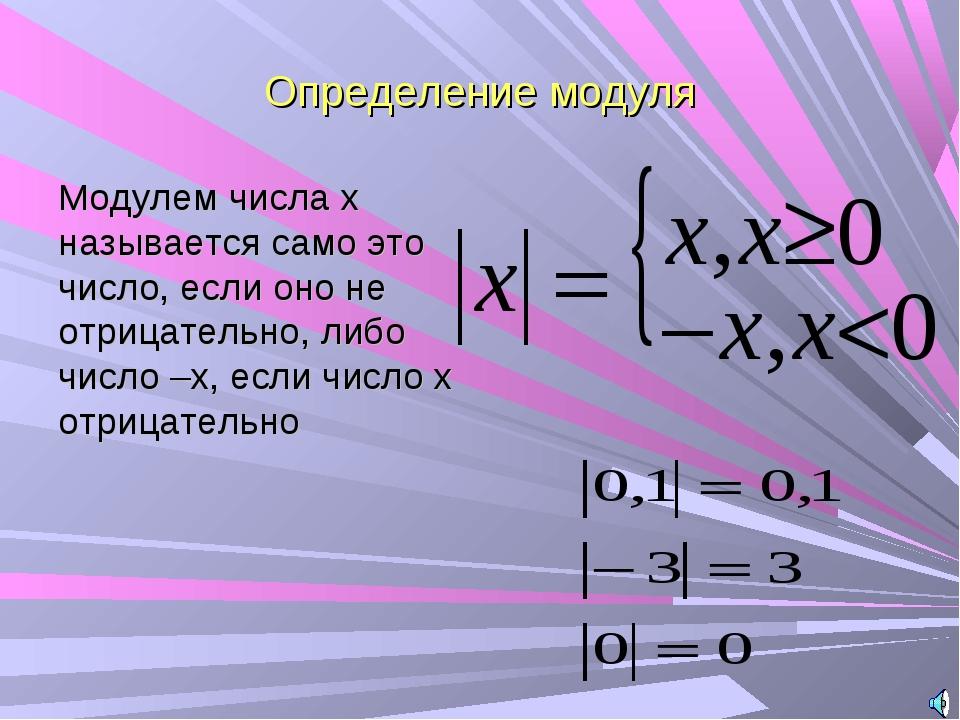 Определение модуля Модулем числа х называется само это число, если оно не отр...