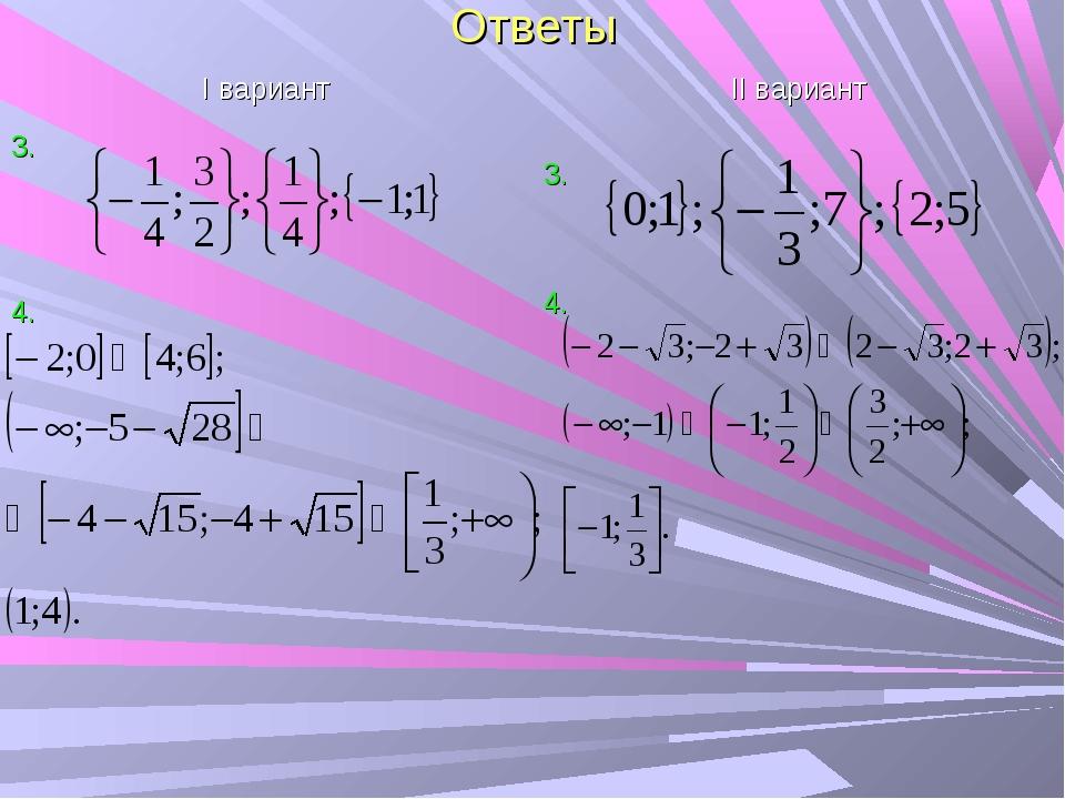 Ответы I вариант 3. 4. II вариант 3. 4.
