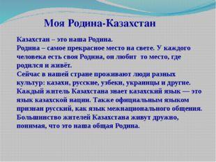 Казахстан – это наша Родина. Родина – самое прекрасное место на свете. У кажд