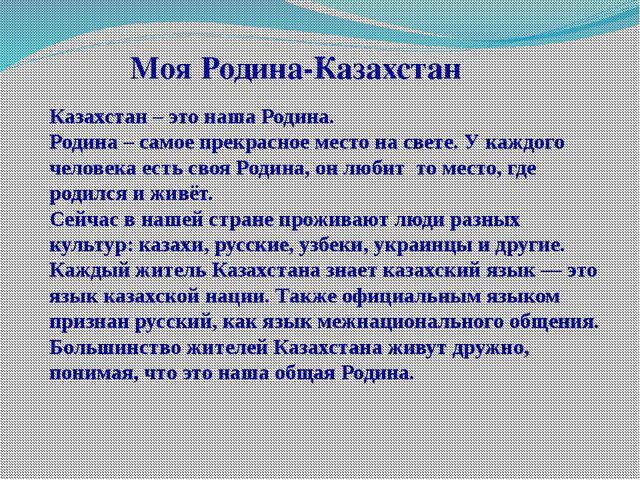 Казахстан – это наша Родина. Родина – самое прекрасное место на свете. У кажд...