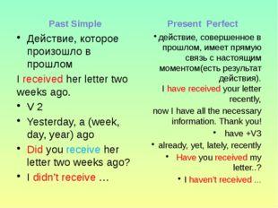 Past Simple Действие, которое произошло в прошлом I received her letter two w