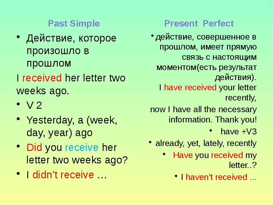 Past Simple Действие, которое произошло в прошлом I received her letter two w...