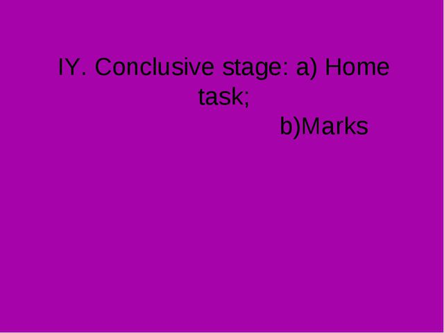 IY. Conclusive stage: a) Home task; b)Marks