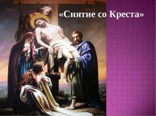 «Снятие со Креста»