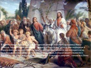 В Евангелии рассказано, как за несколько дней до большого праздника Иисус Xри