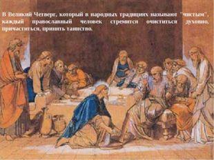 """В Великий Четверг, который в народных традициях называют """"чистым"""", каждый пра"""