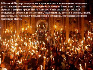 В Великий Четверг вечером все в церкви стоят с зажженными свечами в руках, и