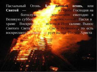 Пасхальный Огонь. Благодатный огонь, или Святой — огонь, выносимый из гроба Г