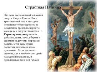 Это день воспоминаний о казни и смерти Иисуса Христа. Весь христианский мир в