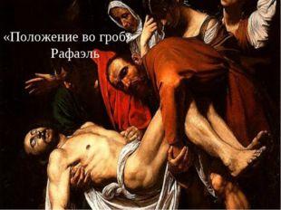 « «Положение во гроб» Рафаэль