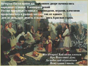 Пасхальный стол Вечером Пасхи прямо на церковном дворе начинались народные гу