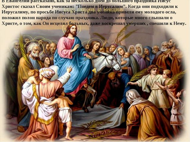 Подготовил библиотекарь ГБПОУ «КТТ» Соловьева Наталья Петровна В Евангелии ра...