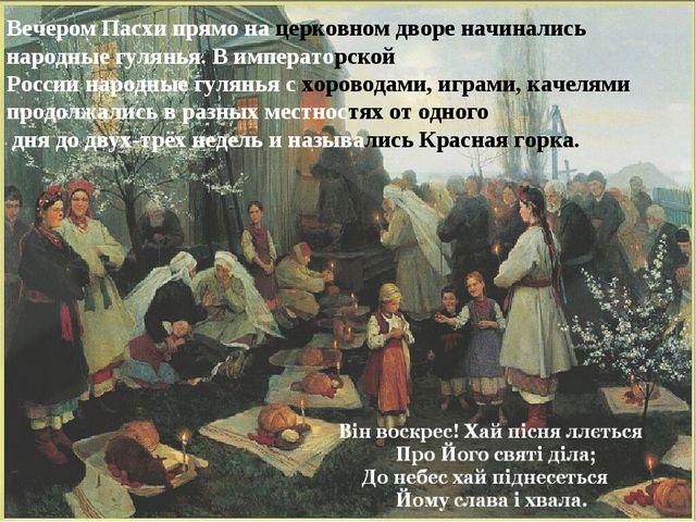 Пасхальный стол Вечером Пасхи прямо на церковном дворе начинались народные гу...