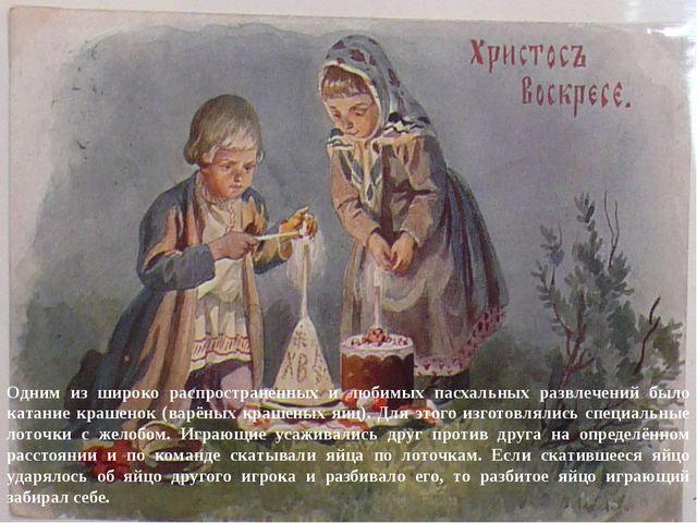 Одним из широко распространенных и любимых пасхальных развлечений было катани...