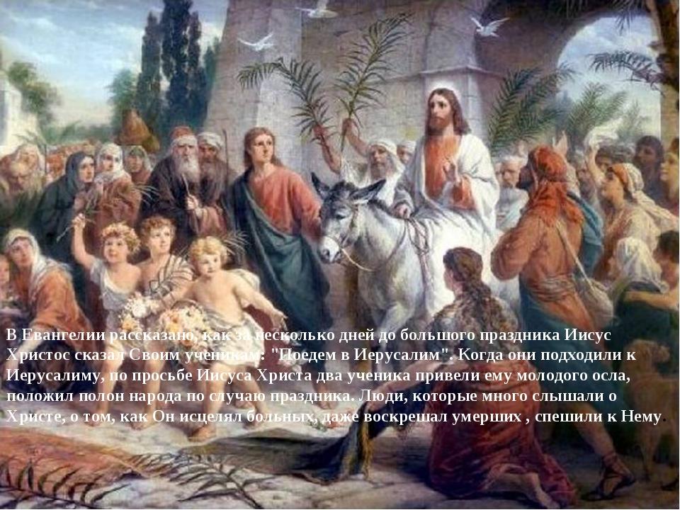 В Евангелии рассказано, как за несколько дней до большого праздника Иисус Xри...