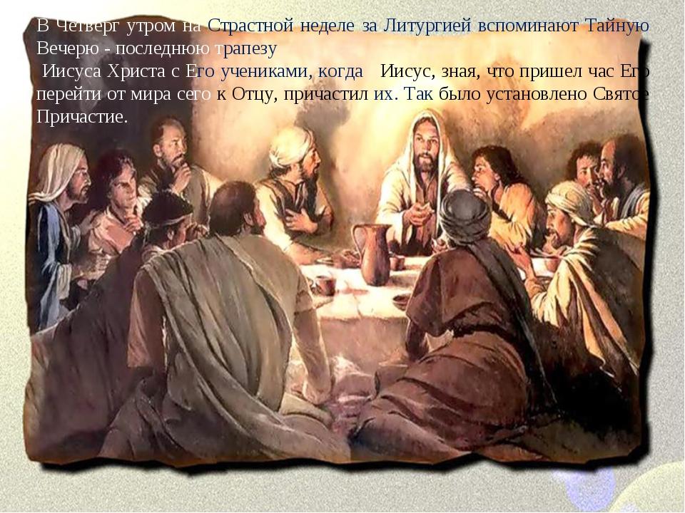 В Четверг утром на Страстной неделе за Литургией вспоминают Тайную Вечерю - п...